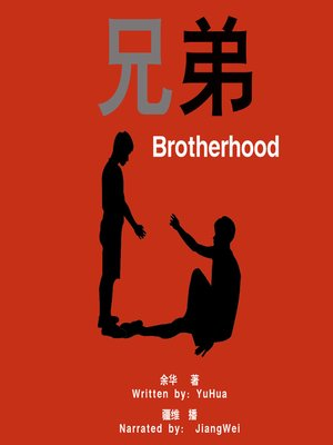 cover image of 兄弟 (Brotherhood)