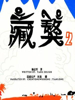 cover image of 藏獒 中 (Mastiff 2)