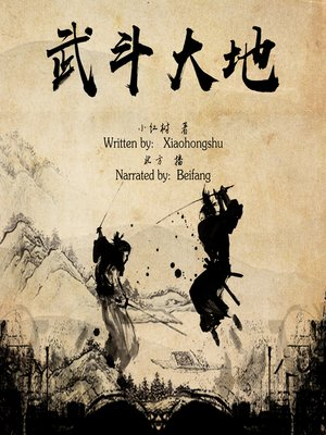 cover image of 武斗大地 (Battle of the Earth)