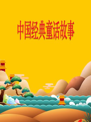 cover image of 中国经典童话 (Classic Chinese Fairy Tales)