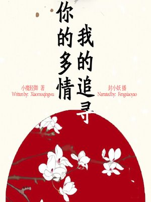 cover image of 你的多情,我的追寻 (The Pursuit of Love)