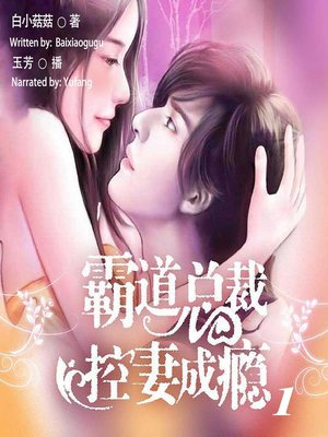 cover image of 霸道总裁控妻成瘾 1  (Addicted to You 1)