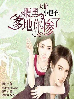cover image of 天价小包子 (The Priceless Baby)