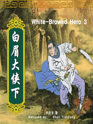 cover image of 白眉大侠 3 (White-Browed Hero 3)