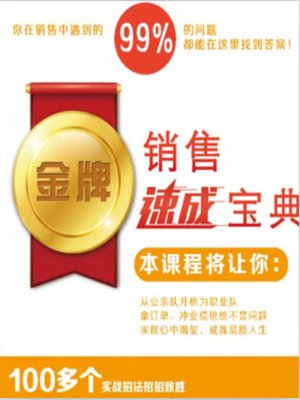 cover image of 金牌销售速成宝典 (A Treasure Chest of Sales Tips)
