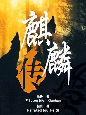 cover image of 麒麟传 (Kirin Biography)