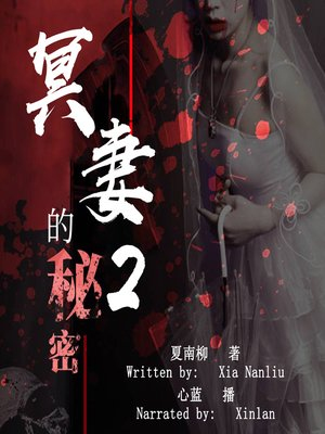 cover image of 冥妻的秘密 2 (The Secret of Ghost Wife 2)