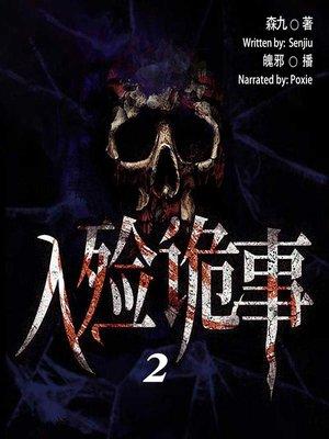 cover image of 入殓诡事 2  (Strange Things about Encoffining 2)
