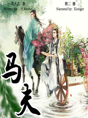 cover image of 马夫 (Groom)
