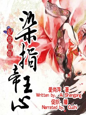 cover image of 妃常嚣张:染指帝王心 (My Afterlife As a Queen)