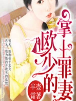 cover image of 欧少的掌上罪妻 (Sins)