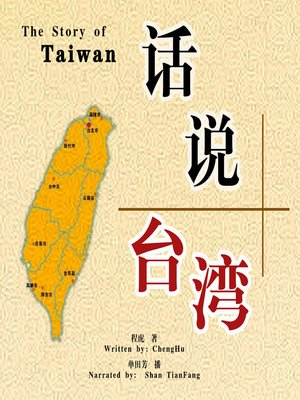 cover image of 话说台湾 (The Story of Taiwan)