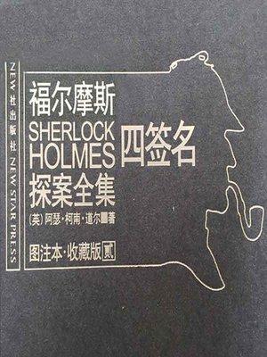 cover image of 福尔摩斯探案全集2 (Sherlock Holmes 2)