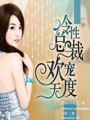 cover image of 冷性总裁欢宠无度  (The Frigid President )