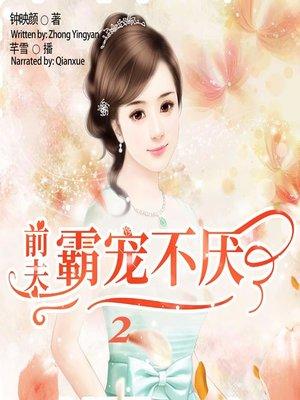 cover image of 前夫霸宠不厌 2  (My Ex-Husband 2)