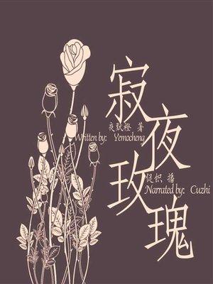 cover image of 寂夜玫瑰 (The Killer Named Rose)