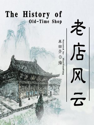 cover image of 老店风云 (The History of Old Store)