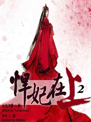 cover image of 悍妃在上 2  (My Fierce Concubine 2)
