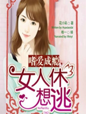 cover image of 嗜爱成瘾,女人休想逃  (Addicted to Love)