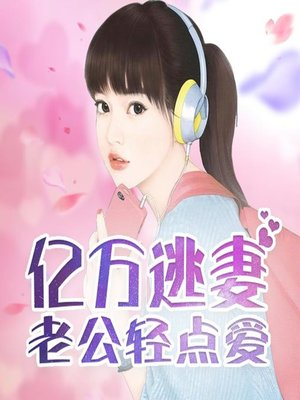 cover image of 亿万逃妻:老公轻点爱 (A Gentle Love)