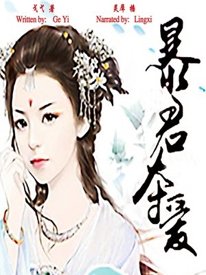 cover image of 暴君夺爱 (The Love of the Tyrant)