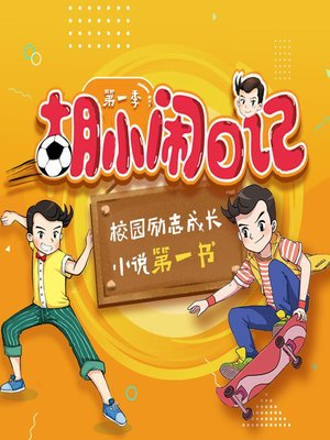 cover image of 胡小闹日记 1 (The Diary of Huxiaonao 1)