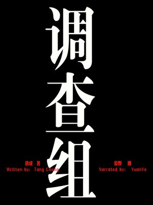 cover image of 调查组 (The Investigation Squad)