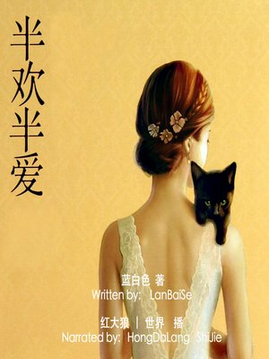 cover image of 半欢半爱 (Half-Happiness, Half-Love)