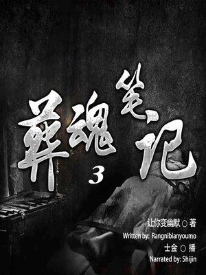cover image of 葬魂笔记 3  (Notes on the Dead 3)