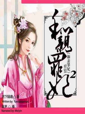 cover image of 和亲罪妃 2  (Guilty Princess For Alignment 2)