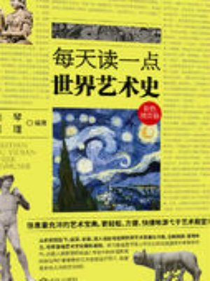 cover image of 每天读一点世界艺术史 (A Little Art History Every Day)