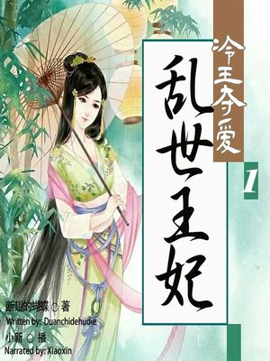 cover image of 冷王夺爱 (Princess In the Troubled Times 1)