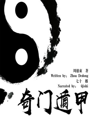 cover image of 奇门遁甲 (The Prediction)