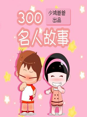 cover image of 300名人故事 (300 Celebrity Stories)
