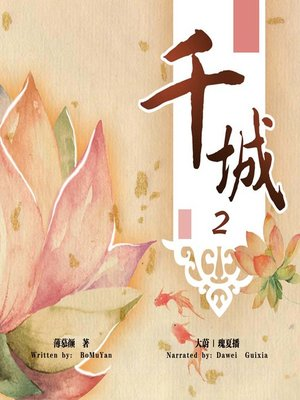 cover image of 千城 2 (The City of Hearts 2)