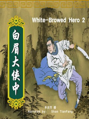 cover image of 白眉大侠 2 (White-Browed Hero 2)