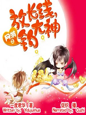 cover image of 放长线,钓大神 (Take Long Line and Catch a Great God)