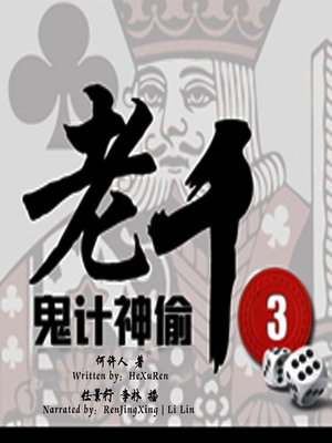 cover image of 老千 3:鬼计神偷 (The Conman 3: The Weakeness of Conmans)