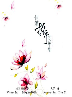 cover image of 何须执手问年华 (Be In A Love Dilemma)