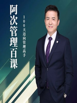 cover image of 阿次管理百课:100天迈向管理高手 (Become a Management Master in 100 Days)