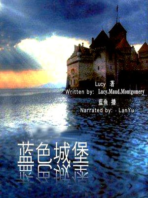 cover image of 蓝色城堡 (The Blue Castle)