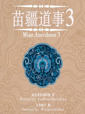 cover image of 苗疆道事 3 (Miao Anecdotes 3)