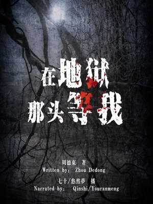 cover image of 在地狱那头等我 (Wait for Me in Hell)