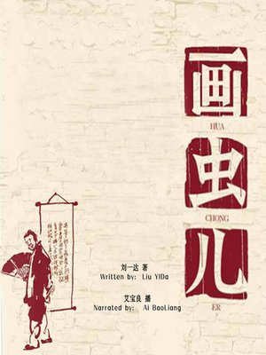 cover image of 画虫儿 (Anecdotes of Lord Feng)