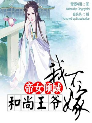 cover image of 帝女倾城 (Gorgeous Emperor's Daughter)