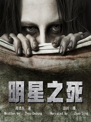 cover image of 明星之死 (Death of a Star)
