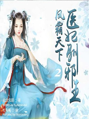 cover image of 凤霸天下 (The Empress Who Dominates the World 2)