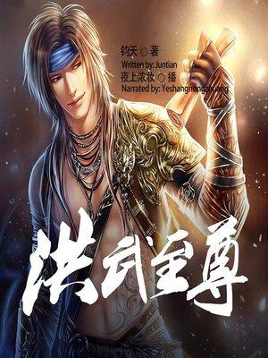 cover image of 洪武至尊  (Hongwu Supremacy)