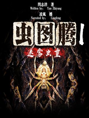 cover image of 虫图腾 1:迷雾虫重 (Insect Totem 1: Dense Fog)