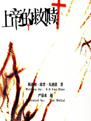 cover image of 上帝的救赎 (The Bishop Murder Case)